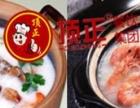 潮汕营养砂锅粥加盟 特色小吃 投资金额 1-5万元