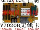 GPRS显示屏控制卡LED无线控制器车载屏无线控制系统V7020