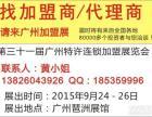 第31届广州连锁加盟展览会(广州加盟展)
