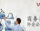 东莞英语学习哪家好,南城国际商务英语入门培训