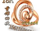 回收黄金回收铂金回收钻石回收奢侈品
