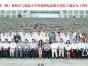 北京大合影 会议大合影 集体照 峰会合影 论坛合影
