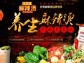 杨国福麻辣烫加盟费多少钱