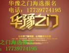 河南电视台华豫之门海选报名电话河南华豫之门鉴宝电话