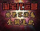浙江地区淘宝代运营网店托管店铺装修推广直通车优化