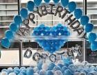 长春婚礼地爆球 婚房气球 气球宝宝满月百天气球布置装饰