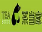 北京茶当家冷饮加盟费多少茶当家茶饮加盟电话