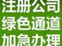 代办太原市五大区注册公司执照资质代办地址