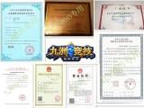 郑州九洲盛世网络竞技游戏有限公司