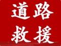 武汉24小时汽车救援,拖车,搭电,补胎,送油