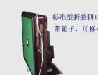 特价折叠静音麻将机,1430元免费安装