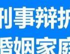 湖南专业律师团队、 免费咨询