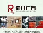 广告设计 高精室内外写真喷绘 装饰装潢 微信运营