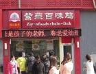 郑州紫燕百味鸡加盟公司电话全国紫燕百味鸡加盟条件