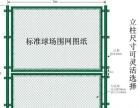 大量供应各类球场围网施工安装