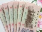 朝阳回收邮票纪念币连体钞纸币纪念钞银元老酒纪念章回收