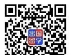 徐州较靠谱留学机构:北京津桥留学移民徐州分公司