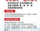 2016许昌成人高考、远程教育报名接近尾声