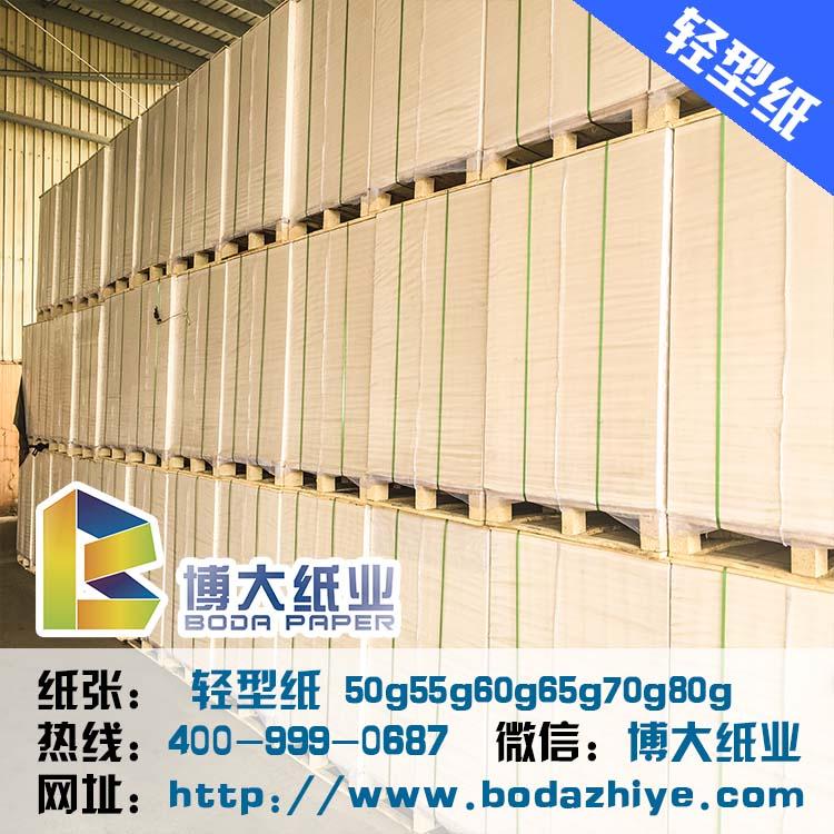 打进电话来!!轻型纸生产厂家 轻型纸价格 出售轻型纸