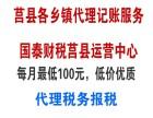莒县代办公司执照莒县为民代理公司注册服务莒县各乡镇
