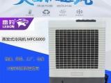 雷豹MFC6000蒸發式冷風扇網吧通風降溫