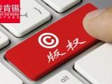 版权申请,著作权版权登记变更代理,麦肯锡知识产权服