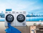 廊坊西門子洗衣機(維修點)24小時服務維修聯系方式多少?