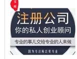 重庆渝北区专业代办公司注册多少钱注册公司资金需要实缴吗