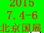 ChinaTruck-2015第五届中国北京国 际卡车展览会