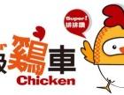 大家为什么都说开超级鸡车小吃加盟店好赚,是什么原因