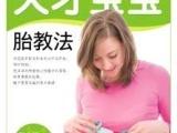 正版儿童早教胎教怀孕新书特价库存书批发分