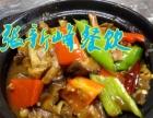 学习特色锅巴米饭技术,盖浇饭鸡排饭黄焖鸡盖饭等陕西小吃培训