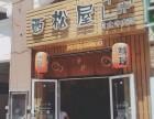 西松屋日式牛丼饭加盟费要多少