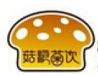 菇粮菌饮加盟