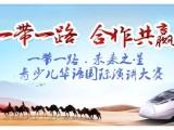 全球华人演讲比赛华语国际演讲大赛