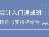 北京平谷镇会计实操培训班