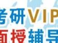 宜昌考研全科辅导,语通教育考研VIP英语**班