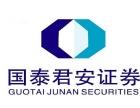 重庆股票开户选择国泰君安证券