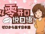 沈阳日语口语培训,日语考级辅导课程