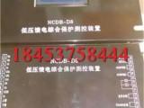 NCDB-D8低压馈电综合保护测控装置+质量超群