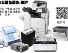 惠州惠阳区打印机,复印件,传真机上门维修50