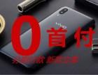 买vivoX23手机分期选分期付,灵活购物