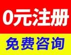 南京0元注册 全区提供地址 免费核名 3天拿证
