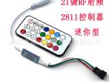 无线射频控制器 RF21键迷你幻彩控制器