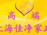 提供全上海专业保姆 高级育婴师 高端涉 人