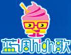 蓝调high歌冰淇淋加盟