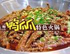 鸭爪爪麻辣火锅加盟官网 一年四季火 加盟费用