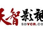 潍坊宣传片制作企业宣传片广告片专题片微电影