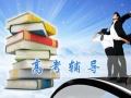 上海高中补习班,宝山高中语数英/文综/理综辅导高考补习