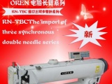 【沙发厂专用缝纫机】 直驱长臂电脑车 /